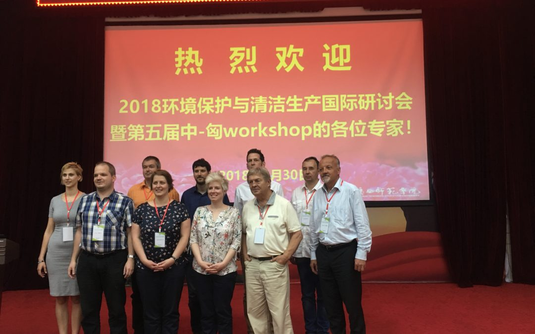 2018 International Symposium on Environmental Protection and Clean Manufacture and the Fifth Sino-Hungary Workshop